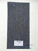 Ролеты тканевые, ткань Меландж 738 графит