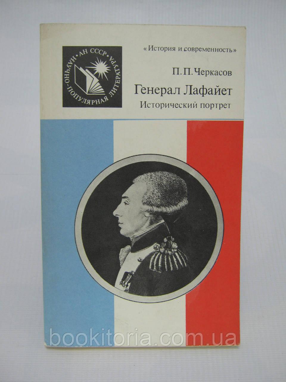 Черкасов П.П. Генерал Лафайет. Исторический портрет (б/у).
