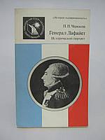 Черкасов П.П. Генерал Лафайет. Исторический портрет (б/у)., фото 1