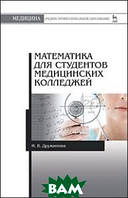 Дружинина И.В. Математика для студентов медицинских колледжей. Учебное пособие