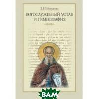 Никулина Елена Николаевна Богослужебный устав и гимнография