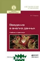 Миркин Б.Г. Введение в анализ данных. Учебник и практикум для бакалавриата и магистратуры