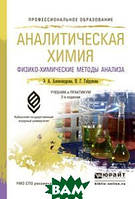 Александрова Э.А. Аналитическая химия. В 2 книгах. Книга 2. Физико-химические методы анализа. Учебник и практикум для СПО