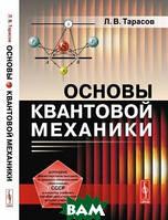 Л. В. Тарасов Основы квантовой механики