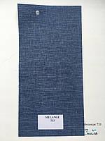 Ролеты тканевые, ткань Меландж 733 синый джинс