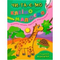"""Чи-та-є-мо, клеїмо, малюємо """"Розумний жирафчик"""""""