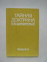 Блаватская Е.П. Тайная доктрина. В двух томах, пяти книгах. Том 2 (книга 4). Антропогенезис.