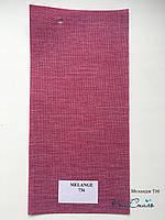 Ролеты тканевые, ткань Меландж 736 малиновый
