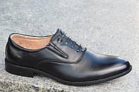 Туфли классические мужские натуральная кожа удобные черные. Со скидкой