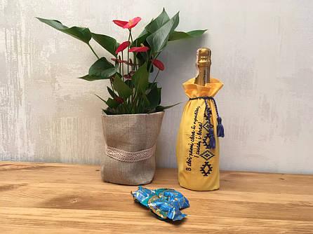 Торбинка для пляшки з ігристим вином