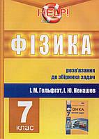 Розв'язання до збірника задач з фізики, 7 клас. Гельфгат І.М. Ненашев І.Ю.