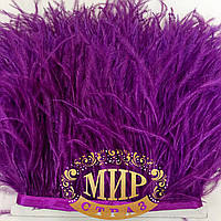 Тесьма страусиная  Цвет Purple  Цена за  0.5м
