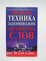 Белостоцкая О.А. и др. Новая техника запоминания английских слов.