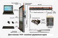 Станок с ЧПУ - комплекты управления станком: NCT