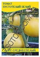 Семена томата Пустотелый Белый, 50г