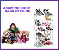 Полка для обуви Amazing Shoe Rack 21 пара.