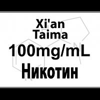Никотин «сотка» Xian Taima 100 мг/мл, 10 мл