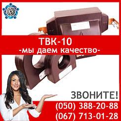 Трансформатор тока ТВК 10  - Гарантия качества!