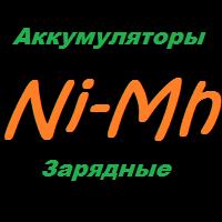 Ni-Mh - аккумуляторы и зарядные устройства