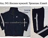 Спортивный костюм мужской, трикотаж.Мод. 543. Черный, фото 3