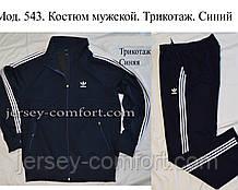 Спортивный костюм мужской, трикотаж.Мод. 543. Синий