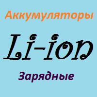 Li-ion - аккумуляторы и зарядные устройства