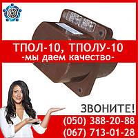 Трансформатор тока ТПОЛ 10 УЗ 300/5 кл. 0,5 - Свежая поверка, лучшая цена!