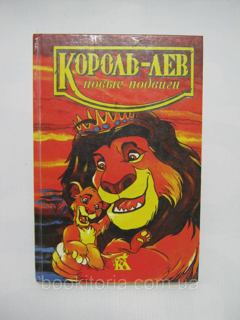 Адамс Л. Король-Лев: новые подвиги (б/у).
