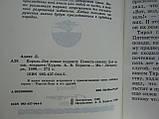 Адамс Л. Король-Лев: новые подвиги (б/у)., фото 5