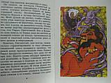 Адамс Л. Король-Лев: новые подвиги (б/у)., фото 6