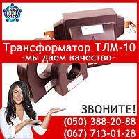Трансформатор тока ТЛМ 10 УЗ 50/5 кл. 0,5S  - Свежая поверка, лучшая цена!