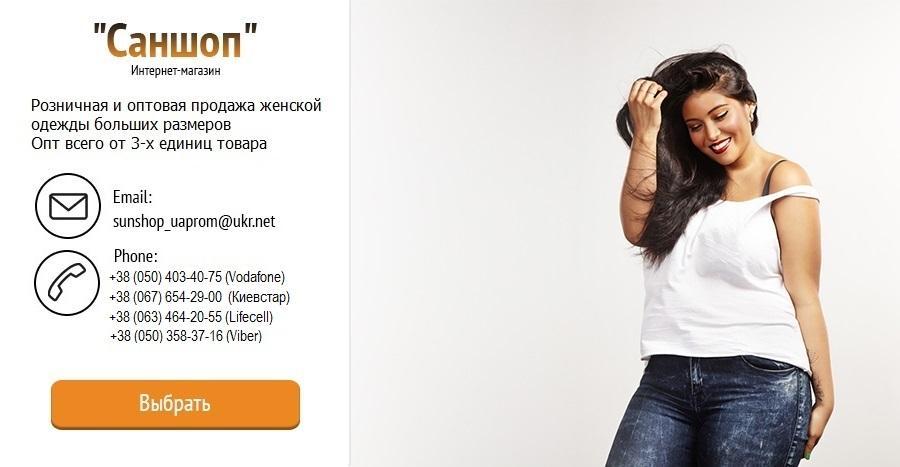 d5cee3cf1f20 Мелкооптовая и оптовая продажа женской и детской одежды в Украине