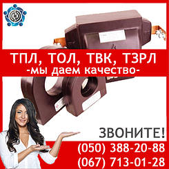Трансформатор тока ТПОЛ 10, ТПОЛУ 10 (узнай свою цену)