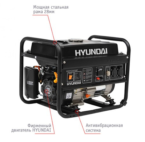 """Генератор HYUNDAI  """"HHY 2200F""""  мощностью 2,2кВТ"""