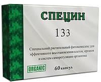 """СПЕЦИН """"Препарат 133"""" для предупреждения тяжелых заболеваний 60 капсул"""