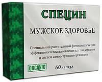 """СПЕЦИН """"Мужское здоровье"""" 60 капсул"""