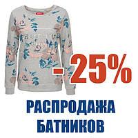 ТОТАЛЬНАЯ РАСПРОДАЖА БАТНИКОВ - 25%