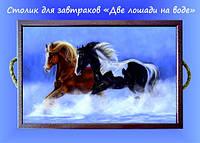 Столик для завтраков «Две лошади на воде»