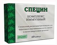 """СПЕЦИН """"Комплекс иммунный"""" 60 капсул"""
