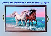 Столик для завтраков «Пара лошадей у моря»