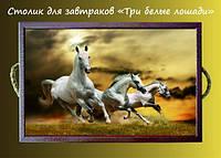 Столик для завтраков «Три белые лошади»