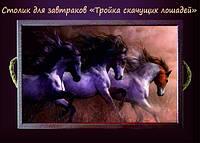 Столик для завтраков «Тройка скачущих лошадей»