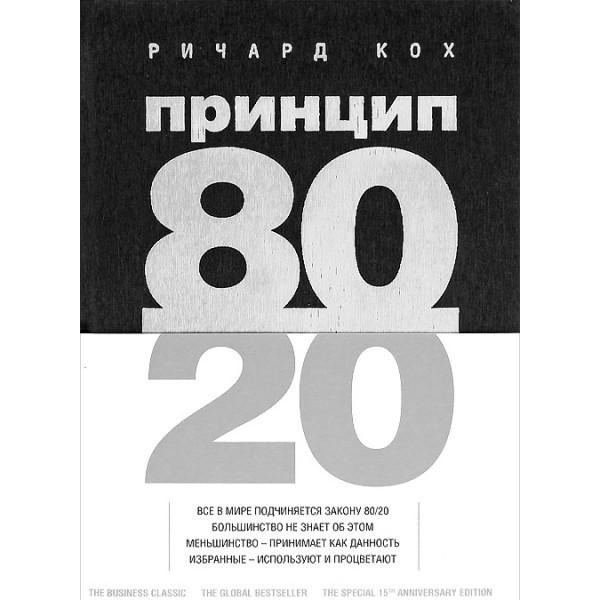 Ричард Кох. Принцип 80/20 (твёрдая)
