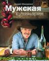 Мужская кулинария. Разговоры о еде и не только Андрей Макаревич