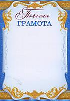 Грамота №Г-578 - 50шт