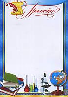 Грамота №Г-616 - 50шт