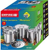 Кастрюли Матрёшка Empire набор 7шт EM5007 высококачественная нержавеющая сталь (Empire Эмпаир Емпаєр)