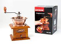 Кофемолка ручная с деревянным ящиком Empire (EM-2360) (Empire Эмпаир Емпаєр)