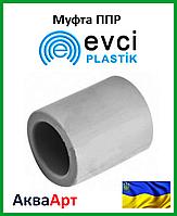 Муфта соединительная ппр Evci Plastik 50