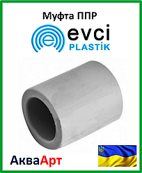 Муфта соединительная ппр Evci Plastik 20